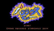 上坂すみれさんの新曲MVが地獄ゲーム感満載。(笑)