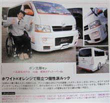 2014/03/16 HIACE style Vol.46 P110に掲載されてた♪