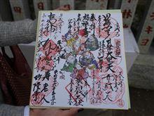 鎌倉・江の島七福神めぐり