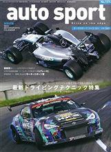 【書籍】auto sport(オートスポーツ) 2014/3/14号(No.1376)