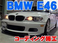 BMW 3シリーズ(E46) コーディング施工