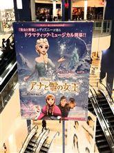 映画「アナと雪の女王」英語版と吹き替え版を見比べてきました♪