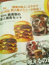 10m級巨人補食セット!!(^o^;)