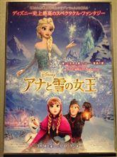 「アナと雪の女王」に感激でした♪
