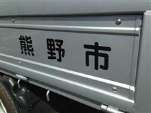 熊野市スポーツカーフェスタに参加させていただきました 風が吹けばおけ屋が儲かる?