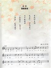 小学生の音楽