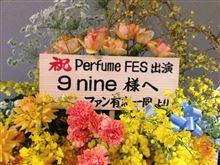 最高のライブ!Perfumeフェス9nine編