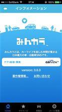 みんカラアプリ 3.0.0 バージョンアップのお知らせ