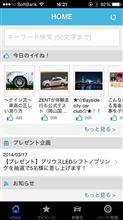 みんカラ アプリの使い方 HOME編 【Ver.3.0.0】