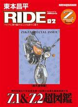RIDE×昴珈琲コラボCD GET!