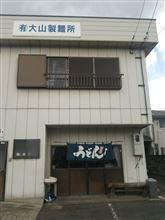 大山製粉製麺所