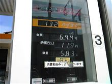 ▼来月から5円/Lも値上げ(´Д`;)
