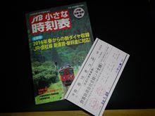 関宿  (春の青春18きっぷ 3回目)