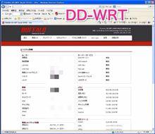 ルーターをDD-WRTで更新