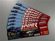 ハイパーミーティング2014 のチケットをプレゼント!