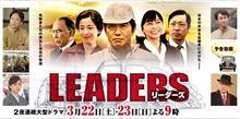 2夜連続大型ドラマ「LEADERS リーダーズ」