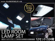 第109回目  ZSU60W ZSU65W 60系 トヨタ 3chip LED 専用設計 ルームランプ 12点 324発