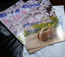 自動車業界誌「AUCMAN」