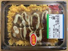 ファミリーマート とりマヨ丼 (少しヘルシーになった♪)