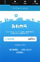 みんカラアプリ 3.0.2 バージョンアップのお知らせ(Android版)