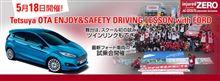 【Tetsuya OTAスポーツドライビングスクール事務局よりお知らせ】5/18(日)Tetsuya OTA ENJOY&SAFETY DRIVING LESSON with FORD