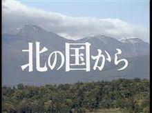 はじまりはドラマ『北の国から』だった。