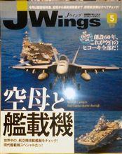 JWings 2014年5月号