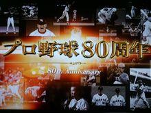 2014年 プロ野球開幕! 伝統の巨人VS阪神♪