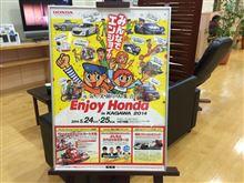 今年も、行きますEnjoi Honda in KAGAWA 2014とスッポンの餌やり