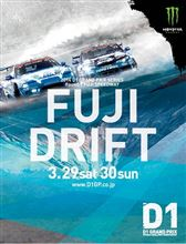 【D1GP】富士スピードウェイ!