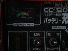 バッテリー充電ゼロ・パーセント ヤマト(セリカ)発進出来ず!!汗