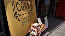 八潮市の日本人の口に合う絶品インド風カレーを頂けるオススメのお店♪