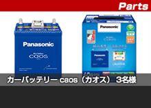 みんカラ春の新商品プレゼントまつり2014【Panasonic】