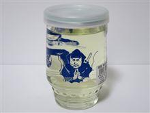 カップ酒616個目 黒松翁観光カップ 森本仙右衛門商店【三重県】