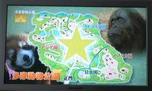 アド街っく天国・多摩動物公園