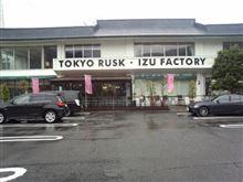 東京ラスクの伊豆工場(^o^)