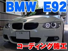 BMW 3シリーズ(E92LCI) コーディング施工