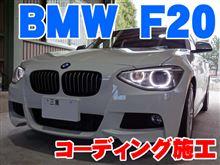 BMW 1シリーズ(F20) コーディング施工