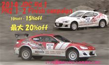 本日最終日♪ 全日本ダートトライアル選手権1-2フィニッシュ キャンペーン♪