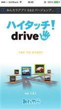 【ハイタッチ!drive】v1.9.1(iPhone版) バージョンアップのお知らせ