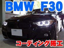 BMW 3シリーズ(F30) コーディング施工