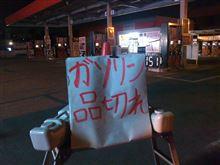 いかにも日本人的な…ガソリン枯渇の現実。