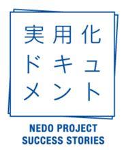NEDO実用化ドキュメントと言う記事