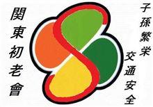 第六回☆関東初老会2014.3.30(日)PM13:00~