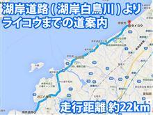 京都・大阪方面から 湖岸道路を通ってのライコウまでの道案内