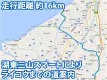 京都・大阪方面から 高速道路を通ってのライコウまでの道案内