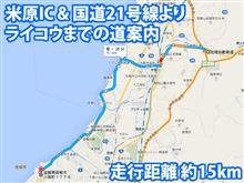 関東・東海方面からライコウまでの道案内