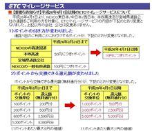 里程 ETCマイレージサービスが変わっています。