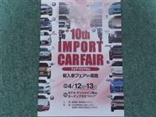 輸入車フェアin姫路