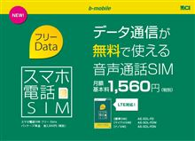 イオンSIM 対 docomo iPhone5s... 勝者はMNP ?!